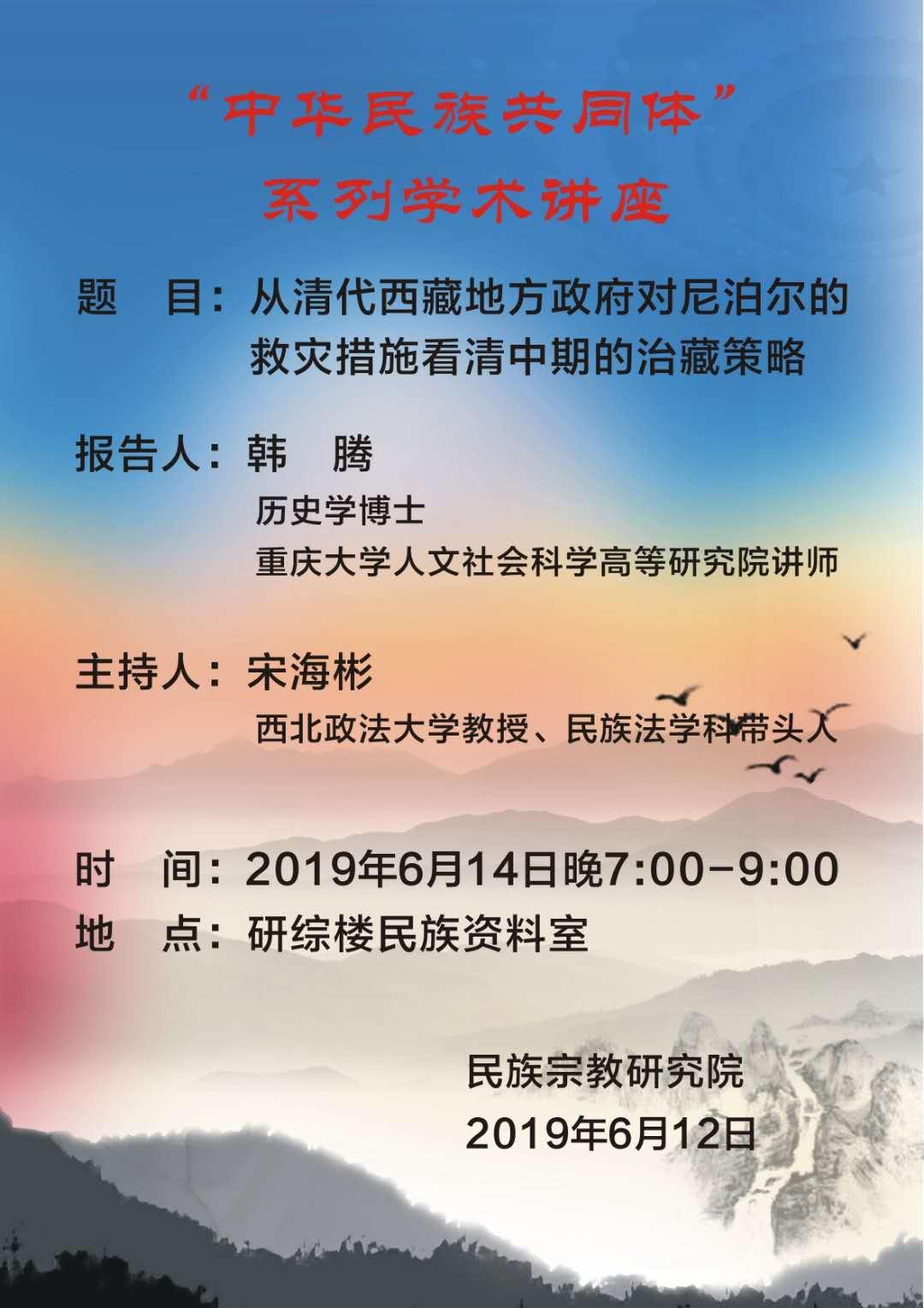 韩腾博士讲座海报.jpg